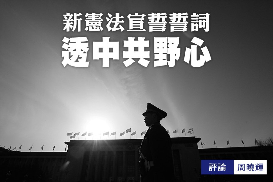 中共修改憲法宣誓誓詞,顯露出其巨大野心。(Andrew Wong/Getty Images)