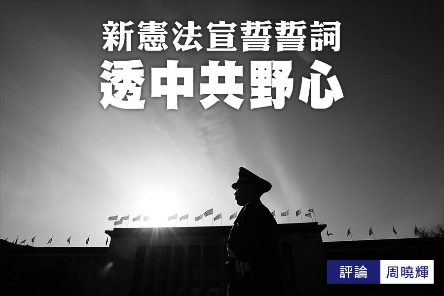 周曉輝:新憲法宣誓誓詞透中共野心
