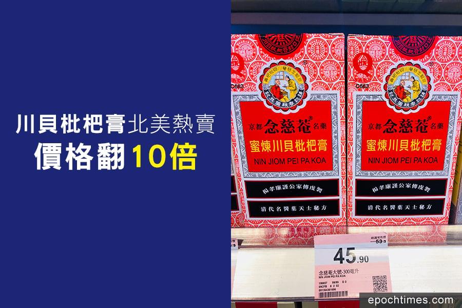 「京都念慈菴川貝枇杷膏」在美國紐約熱賣,在「亞馬遜」網站炒賣至約70美元(約546港元)。(大紀元)