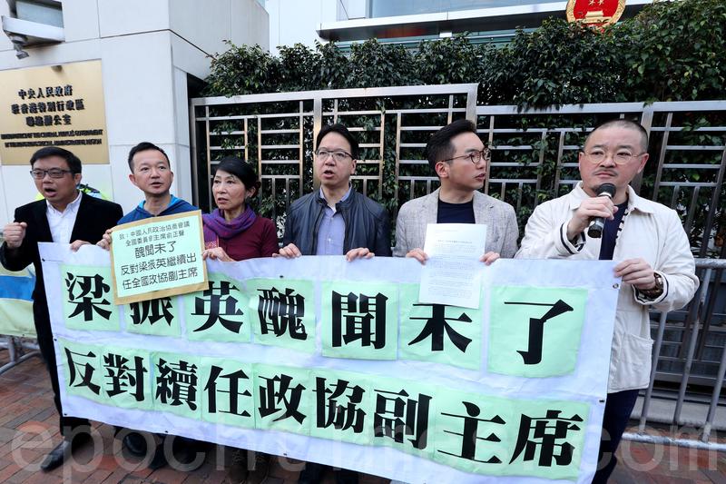 梁振英續任政協副主席 民主派中聯辦抗議