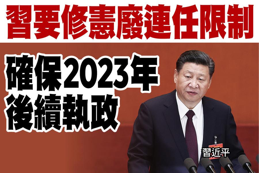 習要修憲廢連任限制 確保2023年後續執政