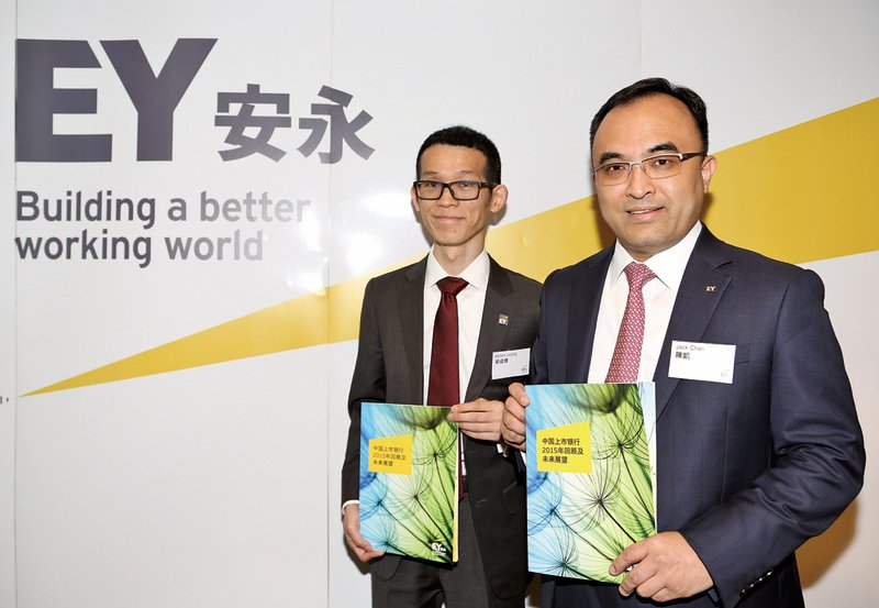 左起安永資本市場主管合夥人梁成傑、安永大中華區金融服務部首席合夥人陳凱。(余鋼/大紀元)