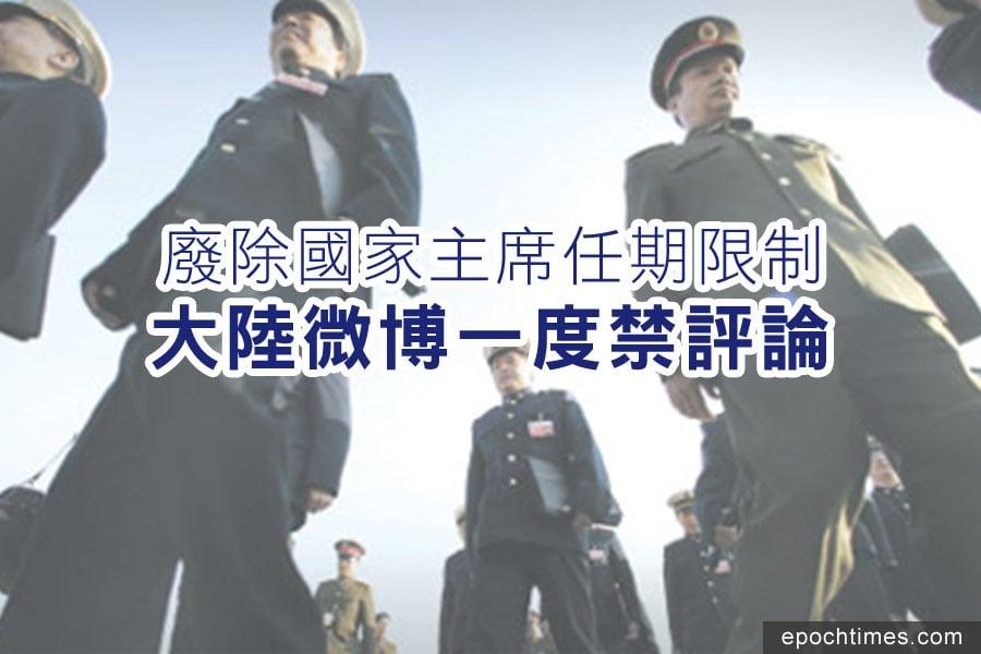 日前,大陸官方公佈,將廢除中共國家主席任期限制後,新浪微博等一度被禁評論此消息。(法新社/大紀元合成)