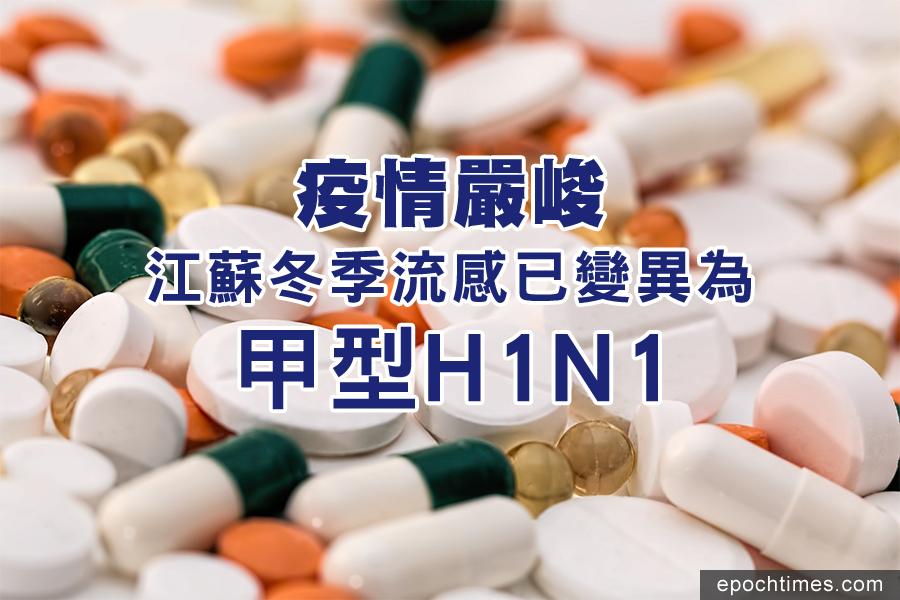 據江蘇省疾控中心通報稱,該省流感監測結果顯示,從2018年1月下旬開始,冬季流感已轉變為甲型H1N1,且勢頭頗猛。(Pixabay)