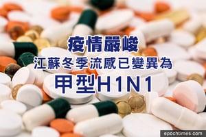 疫情嚴峻 江蘇冬季流感已變異為甲型H1N1