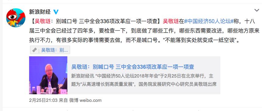 經濟學家吳敬璉在2018年中國經濟50人論壇上演講,引起輿論關注與共鳴。(網頁擷圖)