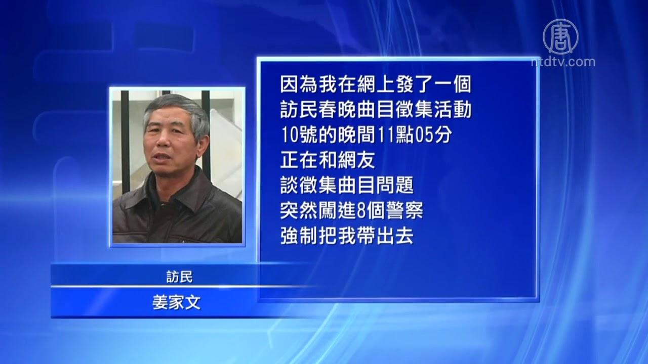 2月12日,訪民姜家文接受新唐人採訪,講述因策劃訪民新年晚會被警方抓捕的經過。(視像擷圖)
