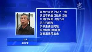 北京深夜搜查駐京訪民 多人被帶走