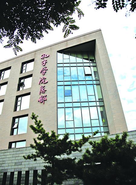 孔子學院位於北京的總部。(大紀元資料室)