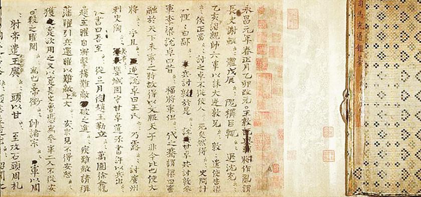 《資治通鑑》殘稿一卷。司馬光手稿。(維基百科)
