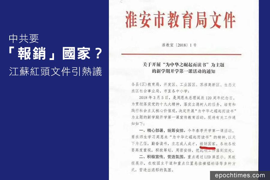 近日,江蘇省淮安市教育局內部下發的一份紅頭文件引發網民熱議。(網絡圖片)