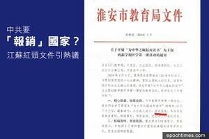 中共要「報銷」國家?江蘇紅頭文件引熱議