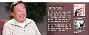 羅瑞卿之子羅宇專訪實錄之二 買官賣官是朝代終結的標誌
