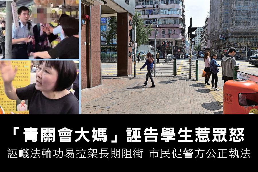 「青關會大媽」誣告學生惹眾怒
