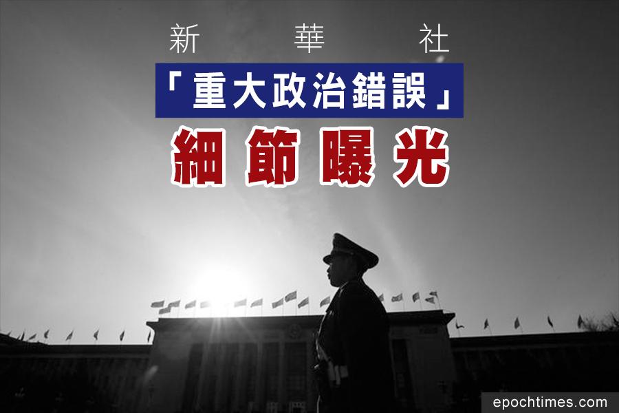 消息人士披露,中共新華社英文版及新華視點,同時凸出報道刪除中共國家主席任期兩屆的限制,是犯了重大的政治錯誤。(Feng Li/Getty Images)
