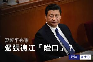 崔士方:習近平修憲 過張德江「隘口」?