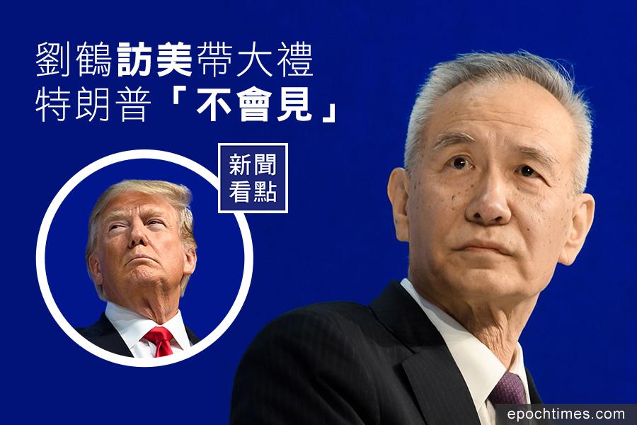 白宮發言人桑德斯說,劉鶴將和特朗普政府的內閣官員會面,但是不會見特朗普總統。(FABRICE COFFRINI/AFP/Getty Images/大紀元合成)