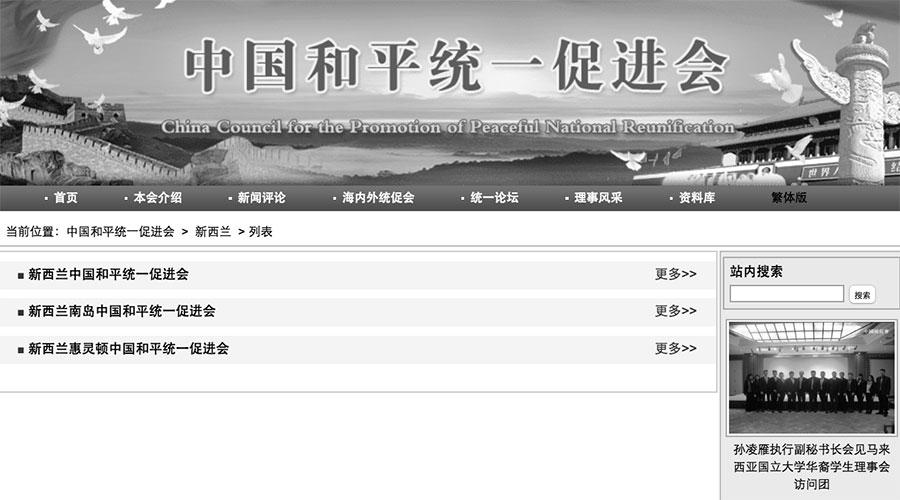 中國統促會的官網顯示,其在新西蘭有三個分支,其中包括新西蘭統促會。(中國統促會的官網擷圖)