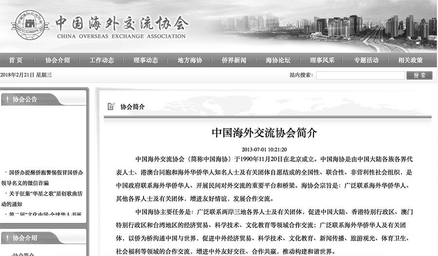 中國海外交流協會聘請有95個國家和地區的顧問74人、常務理事212人、理事410人,海內外團體會員101個。(中國海外交流協會官網)