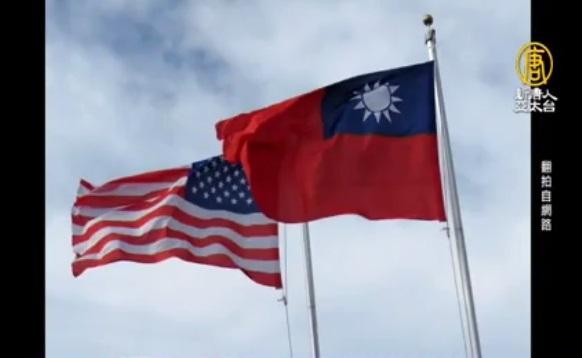 美國聯邦眾議院1月通過《台灣旅行法》法案後,送交參議院,參議院外委會2月7日無異議通過後,2月28日院會表決通過。圖為美國與中華民國國旗。(新唐人亞太電視台擷圖)