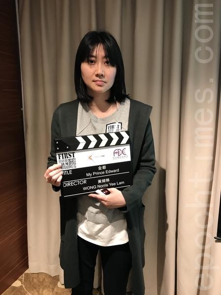 大專組獲獎導演黃綺琳。(王文君/大紀元)