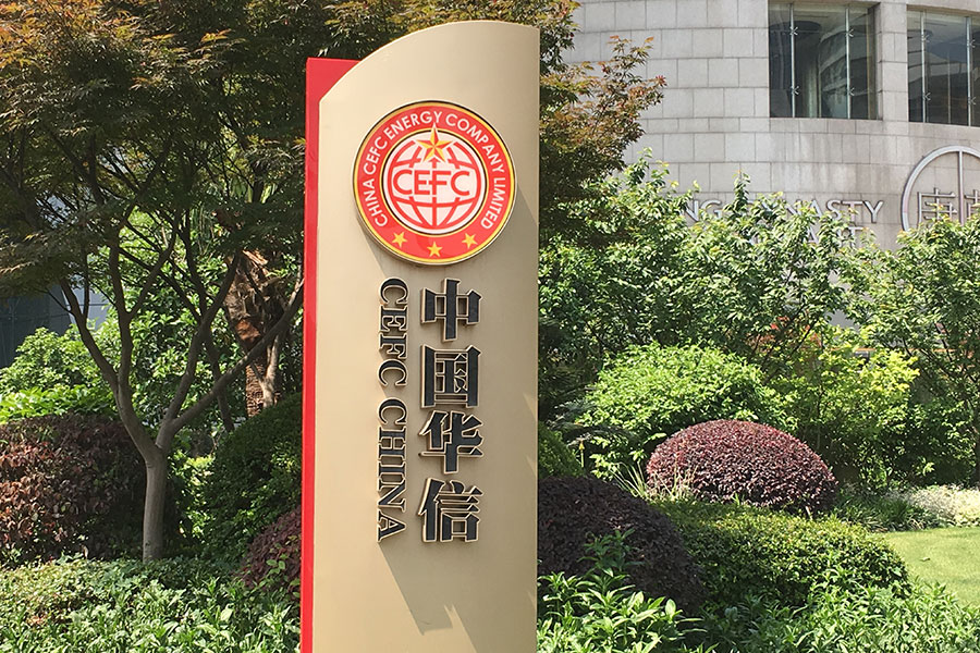 陸媒報道,近期,中國華信能源有限公司董事局主席葉簡明已被有關部門調查。(大紀元資料室)