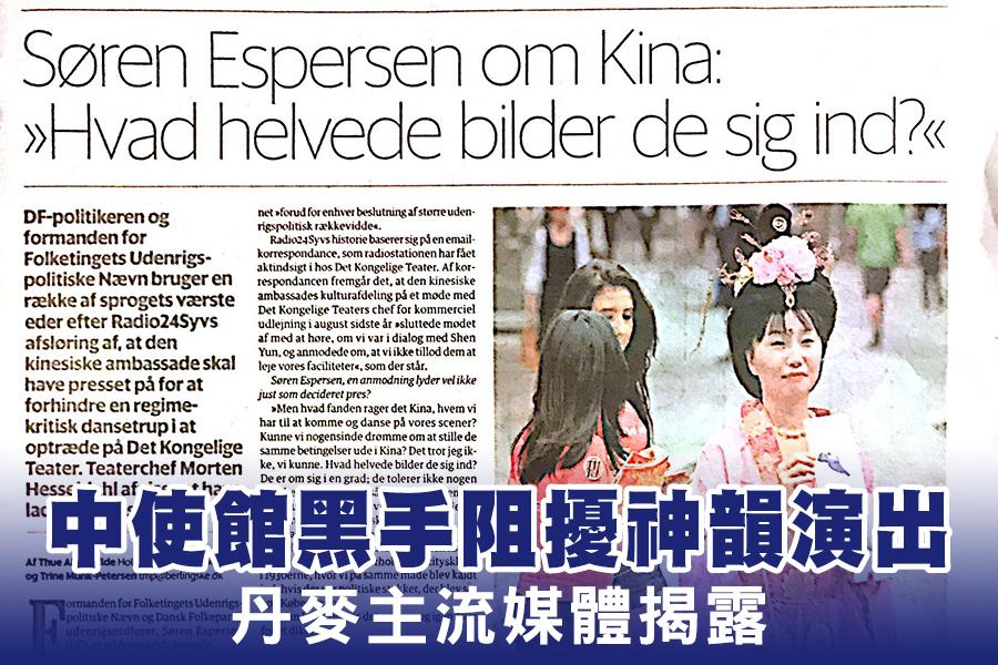 丹麥大報《貝林報》2月20日就中使館施壓,干擾阻止神韻演出一事,在文化版上發表長篇專訪報道。(丹麥《貝林報》)