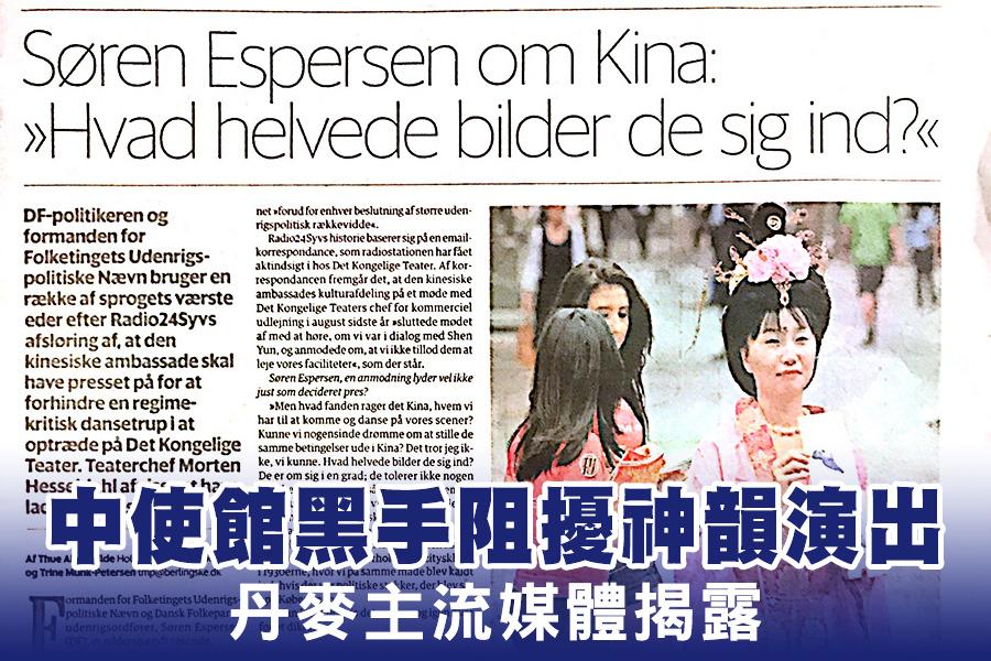 中使館黑手阻擾神韻演出 丹麥主流媒體揭露