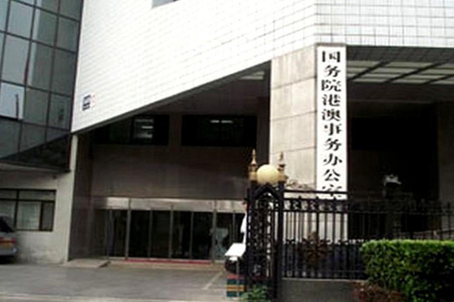 圖為國務院港澳事務辦公室。(網絡圖片)