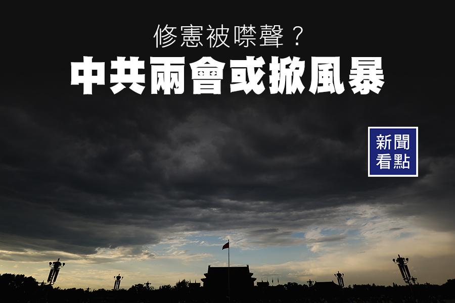 胡平認為,今年的「兩會」是中共製造六四血案以來最緊張的一次,矛盾幾乎是公開化了。(Feng Li/Getty Images/大紀元合成)