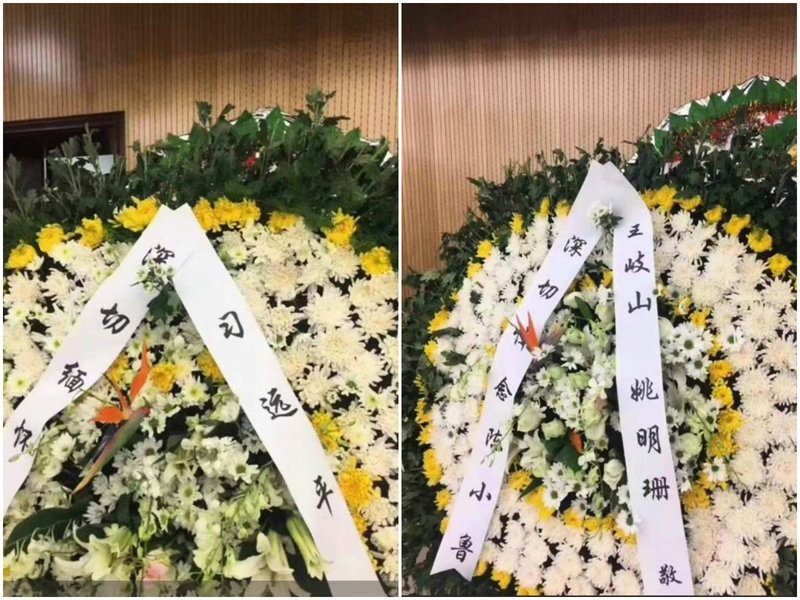 陳小魯告別式三亞舉行 習遠平王岐山送花圈