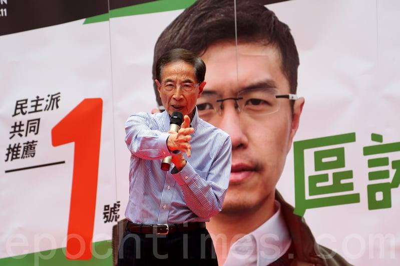 李柱銘除了為區諾軒打氣,也呼籲其它選區的市民也要投票支持當區的民主派候選人。(李逸/大紀元)
