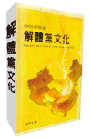 【解體黨文化】之三:灌輸手段(中)[15]