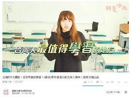 港女列台灣三優點「全世界都應該學習」