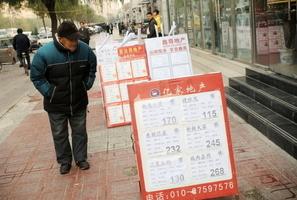 調控一年 北京二手房價下降明顯引業界擔憂