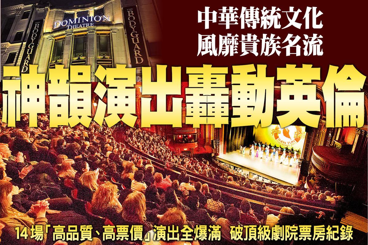 神韻藝術團2月份在倫敦多米尼恩劇院(Dominion Theatre)14場演出一票難求,締造票房奇蹟。倫敦貴族名流和政商界菁英對神韻的頂尖藝術成就讚不絕口。(大紀元合成圖)