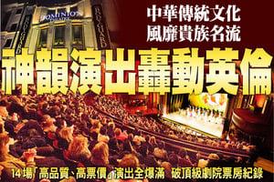 中華傳統文化 風靡貴族名流 神韻演出轟動英倫