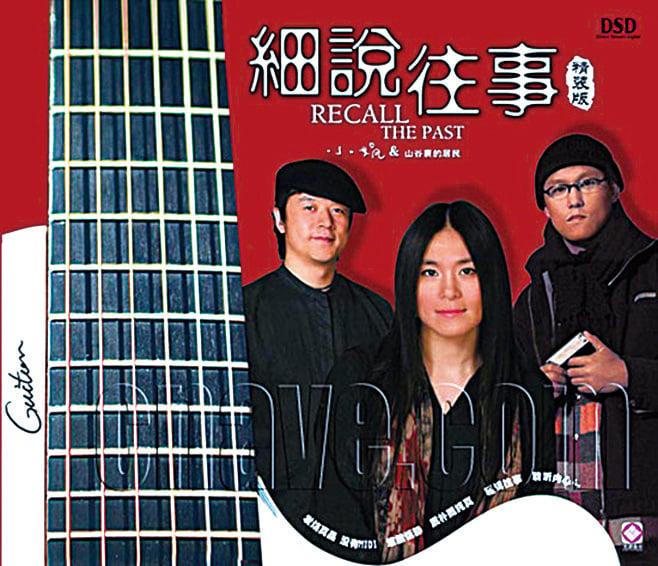 「山谷裏的居民」樂隊出版的CD封面。右為于宙。(大紀元)