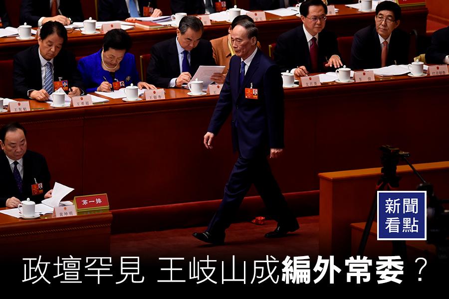王岐山在人大會議上成為媒體焦點。(WANG ZHAO/AFP/Getty Images)