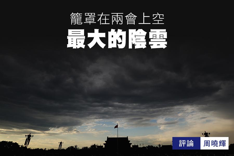 時事評論員周曉輝認為,中美貿易戰一旦開打,對中共而言絕對是一場滅頂之災。(Feng Li/Getty Images)
