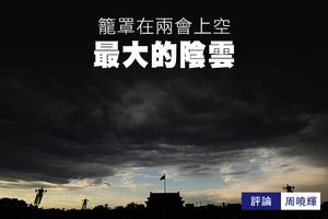 周曉輝:籠罩在兩會上空最大的陰雲