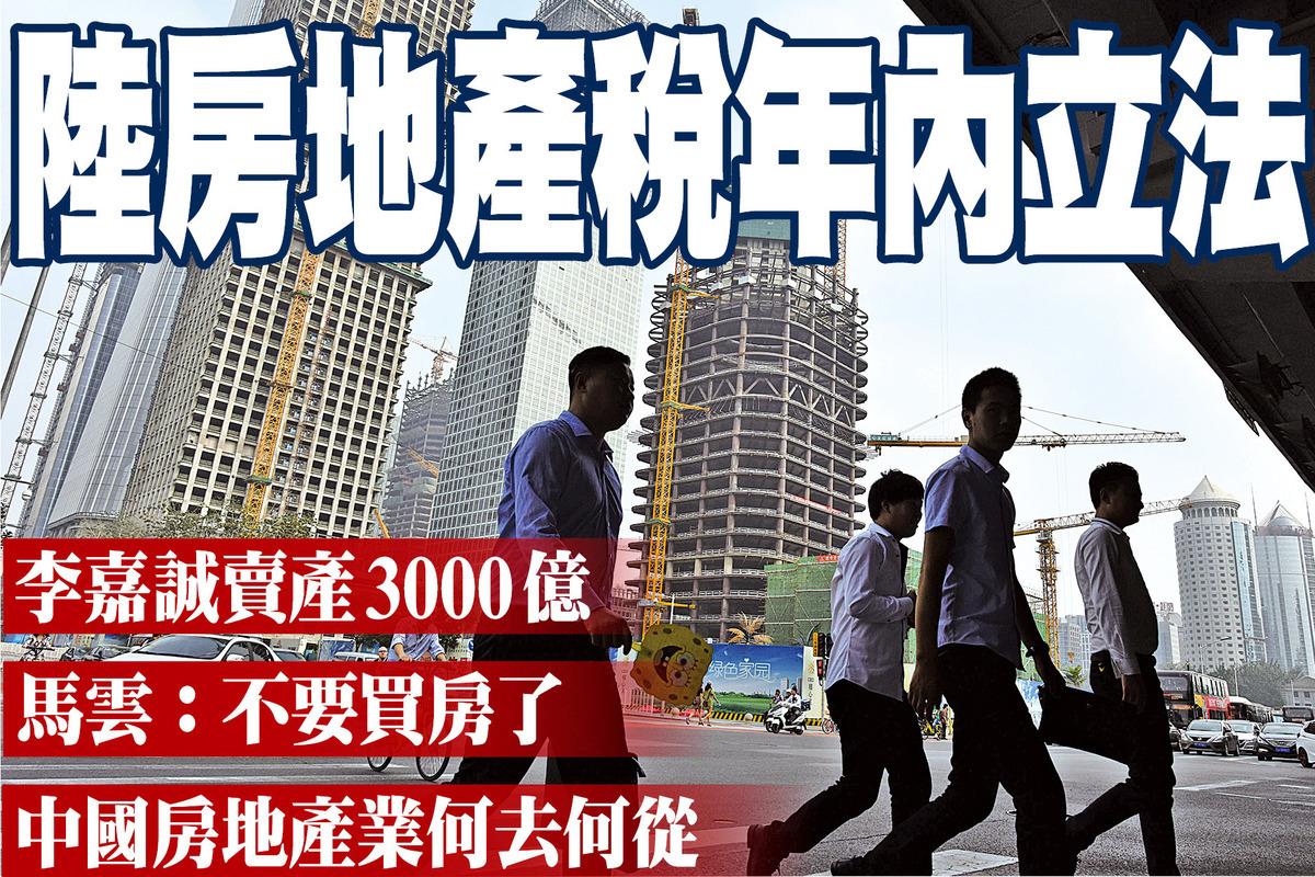 雖然習近平當局擬年內就房地產稅立法,但外界認為即使立法,離全面實施仍有距離,預料短期內對市場的影響有限。圖為北京商業中心一角。(GREG BAKER/AFP/Getty Images)