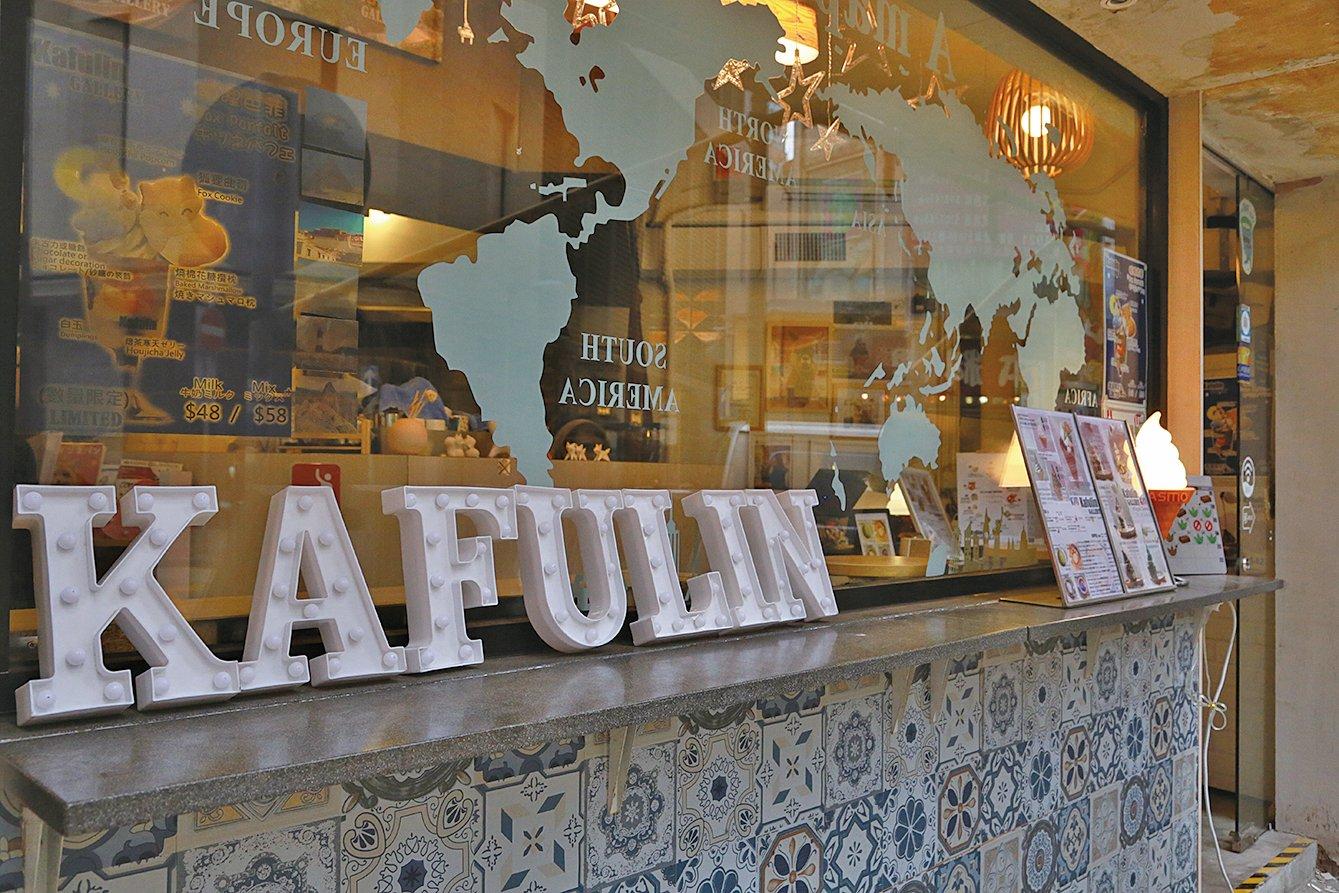 地圖上的日系甜品店Kafulin Gallery(陳仲明/大紀元)