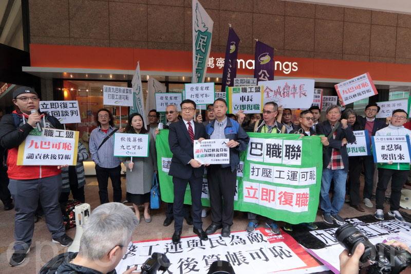 巴士業職工會聯盟昨日聯同多個政黨到新鴻基中心,向九巴主要股東新鴻基地產抗議。(蔡雯文/大紀元)