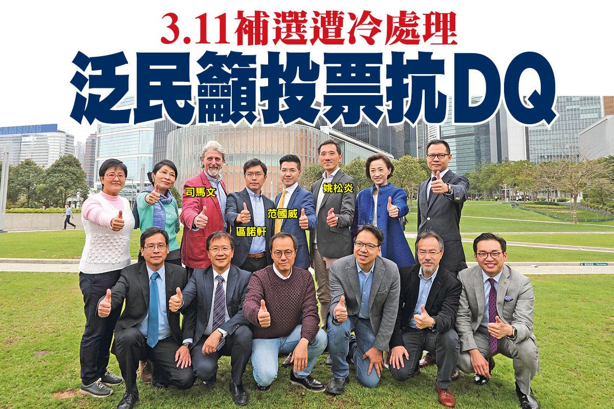 民主派立法會議員昨日在添馬公園作最後階段催票,支持民主派4位候選人區諾軒、范國威、姚松炎和司馬文。(李逸/大紀元)