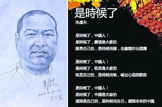 著名民運人士朱虞夫刑滿釋放即「被旅遊」