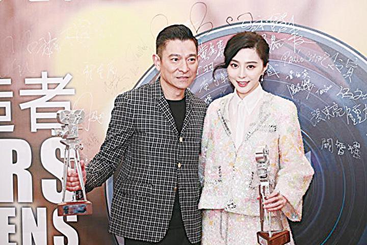劉德華(左)與范冰冰(右)獲頒香港專業電影攝影師學會「攝影師眼中最具魅力男女演員」獎。(大紀元資料室)