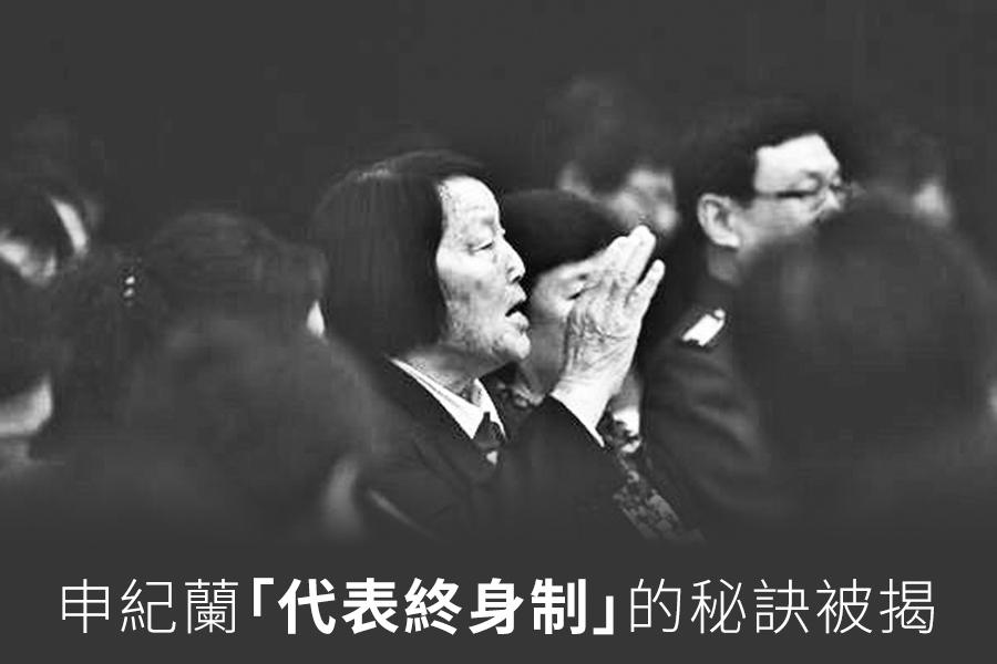 被稱為「舉手器」的申紀蘭已連續57年參加中共兩會,不過這一次她在媒體面前顯的很低調。(網絡圖片)