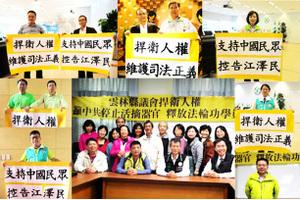 台中雲林議會聲援控告江澤民