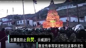 重兵戒備塔爾寺「酥油花燈節」 誰在恐懼?